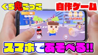 自作ゲーム『ぐち鬼ごっこ』スマホで遊べるように!!Unityゲーム開発