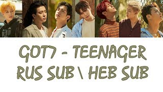 GOT7 – Teenager [RUS SUB-рус саб|HEB SUB-מתורגם]