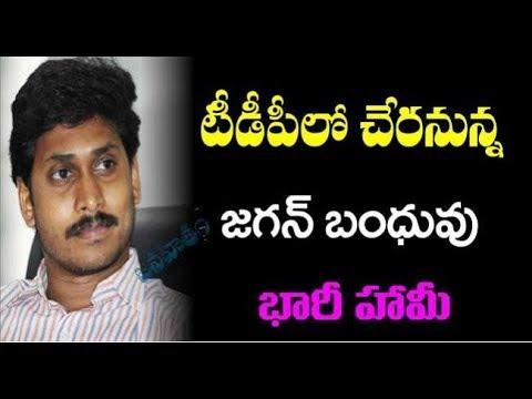 YS Jagan Relative To Join In YSRCP  | టీడీపీలో చేరనున్న జగన్ బంధువు | Janahitam TV