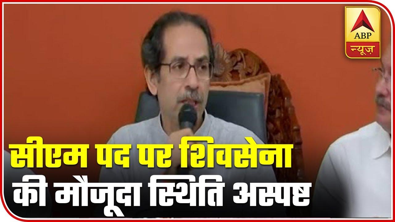 Shiv Sena's Stand On Maharashtra CM Still Unclear | ABP News