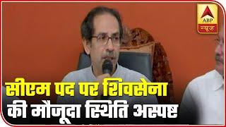 Shiv Sena's Stand On Maharashtra CM Still Unclear   ABP News