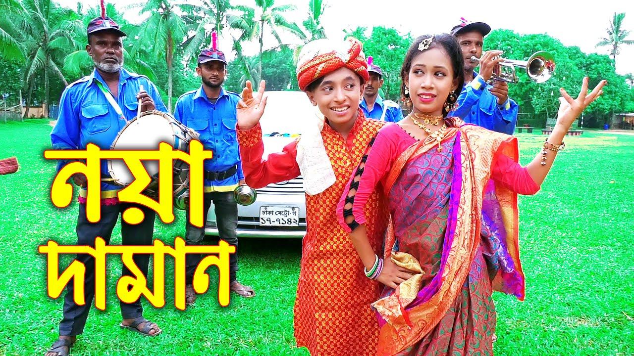 নয়া দামান ''পর্ব ২'' Noya Daman | ভাইরাল ভিডিও | Junior New Natok | Piash Khan Films