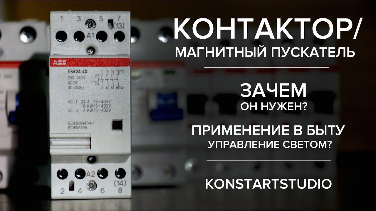 Контактор/Магнитный пускатель применение в быту+теория. ABB ESB.  Мастер выключатель