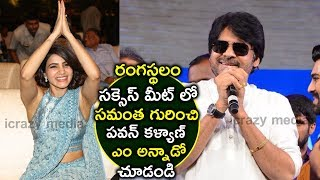 Samantha Reaction On Pawan kalyan Speech At Ran...