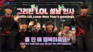 [LOL] Be healthy this year. Griffin LOL players' Lunar New Year's greetings!