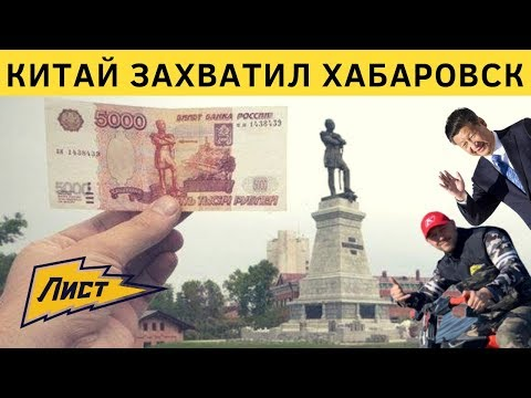 Китай захватил город герой Хабаровск! Тест  Seadoo Spark .Хабаровский край