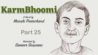 KarmBhoomi by Munshi Premchand Part 25 कर्मभूमि भाग २५ लेखक मुंशी प्रेमचंद