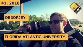 Обзор университета в США: Florida Atlantic University