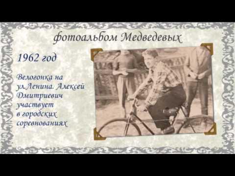 """Семья Медведевых  - """"Верхняя Пышма. Черно-белая и цветная""""."""