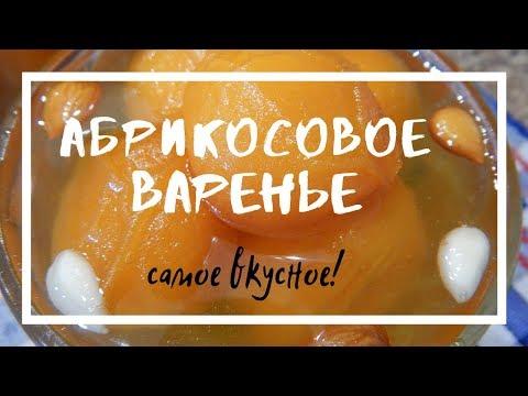 Абрикосовое Варенье Целиком, самое вкусное!