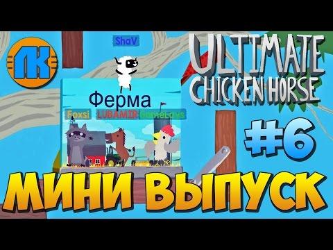 БАТАЛИИ НА ФЕРМЕ В ИГРЕ Ultimate Chicken Horse \ САМЫЙ ВЕСЁЛЫЙ ПЛАТФОРМЕР \ СКАЧАТЬ !!!