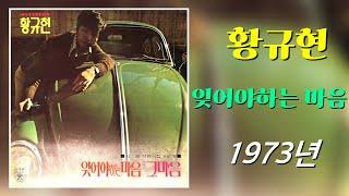 [70년대 가요] 황규현 - 잊어야하는 마음 (1973년 곡, 가사 포함)