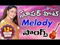 Telugu Latest Super Hit Melody Songs 2016 Latest Movies