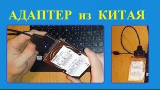 АДАПТЕР для Винчестера. Кабель USB 2.0 и SATA 7+15 (22 pin) для 2,5 HDD. Посылка из Китая(, 2015-02-24T19:02:21.000Z)