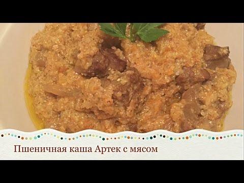 ПШЕНИЧНАЯ КАША АРТЕК С МЯСОМ | Wheat Porridge With Meat