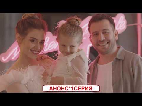 Горничные(Турецкий сериал) 1 Серия Русская Озвучка/Дата выхода