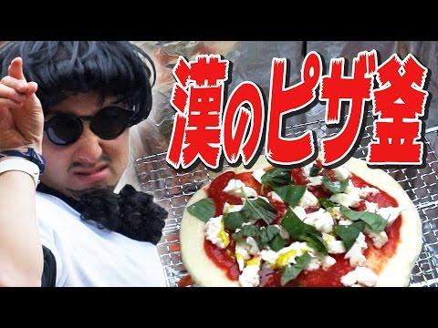 【DIY】たった30分でピザ釜をつくってみた【材料:段ボール】