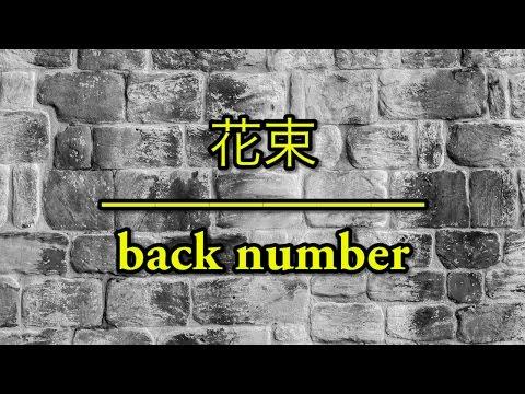 花束 - back number(フル)/ 歌詞付き