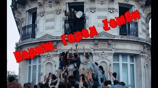 "Русский трейлер фильма - ""Париж. Город Zомби"" (2018)"