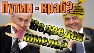 Почему Путин - краб и ест детей, а Медведев - шмель?