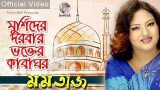 Momtaz   Murshider Dorbar Vokter Kaba Ghor   Momtaz Pala Gaan