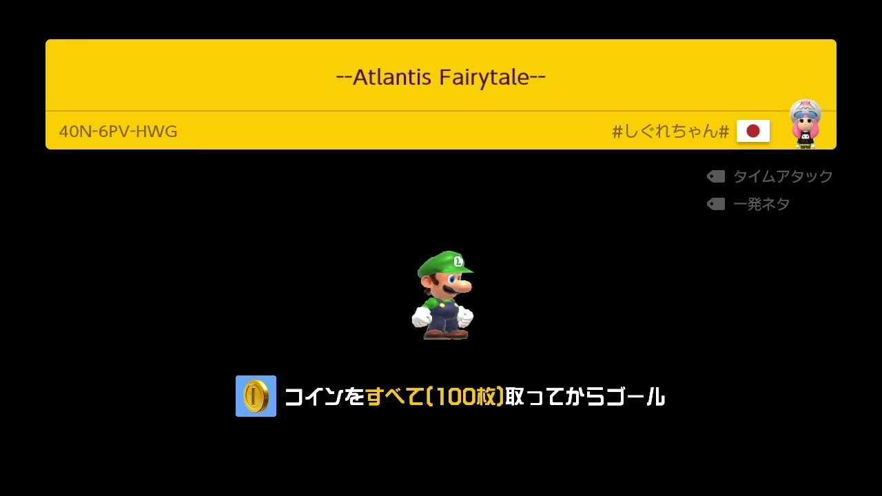 【SMM2】--Atlantis Fairytale-- by#しぐれちゃん#