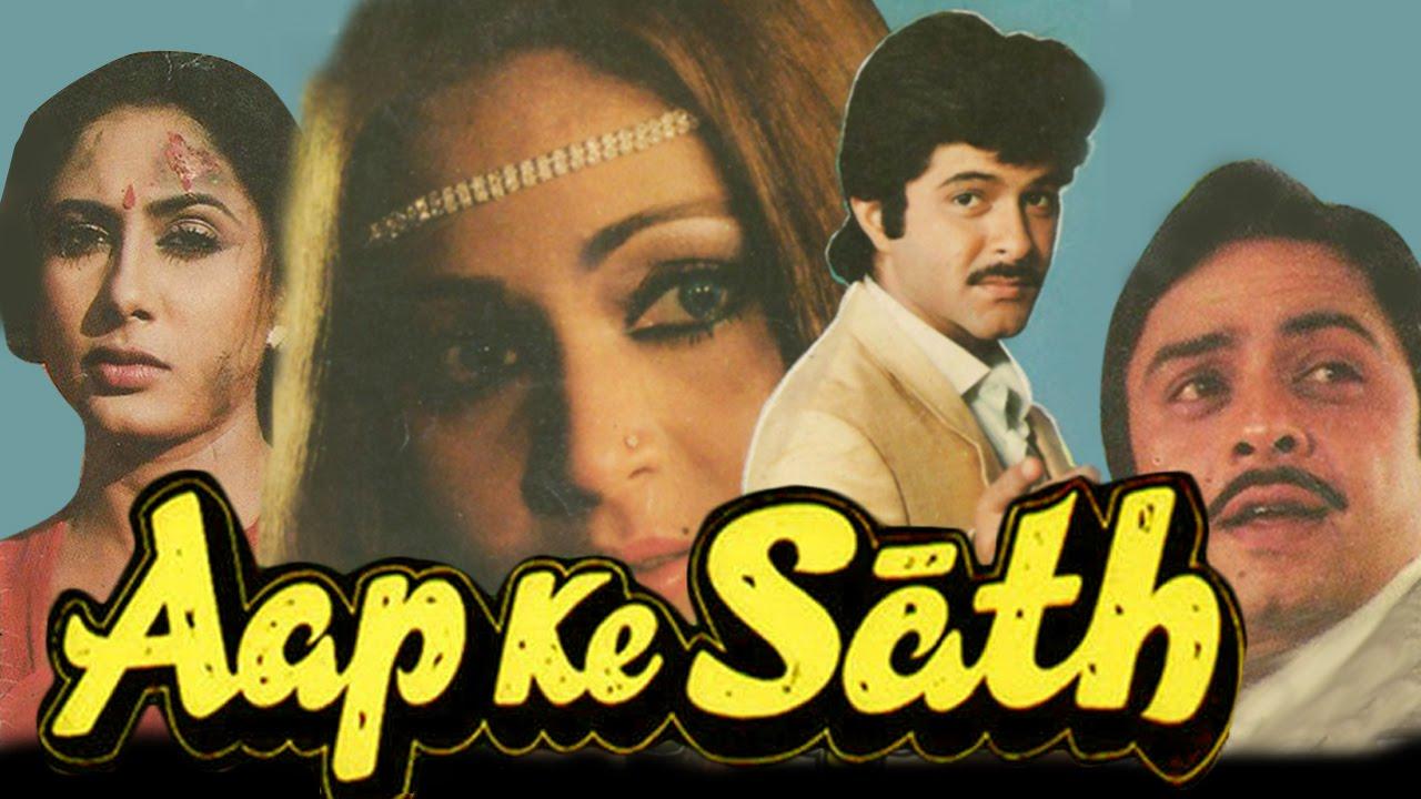 Download Aap Ke Saath (1986) Full Hindi Movie   Anil Kapoor, Vinod Mehra, Smita Patil, Rati Agnihotri