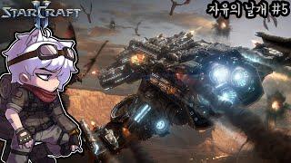 [5화]스타크래프트2 : 자유의 날개 스토리 정주행 하…