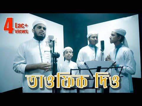 Tumi Tawfiq Dio | Bangla Islamic Song | Kalarab Shilpigosthi 2018