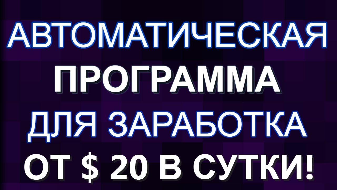 Программы для Заработка Долларов Автоматом |  Автоматическая Программа для Заработка от $20