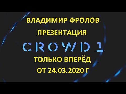 Crowd1 Презентация с Владимиром Фроловым +  последние новости и брифинг! от 24 03 2020 г