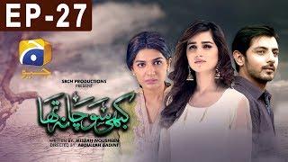 Kabhi Socha Na Tha - Episode 27 | Har Pal Geo