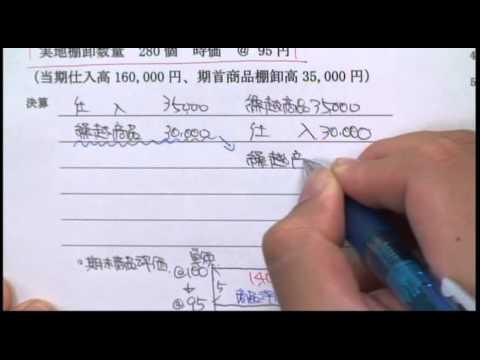 合格TV簿記2級s212売上原価・期末商品評価
