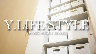 【廊下収納】生活雑貨のストック置き場/ニトリのケースでスッキリ綺麗な収納法! thumbnail