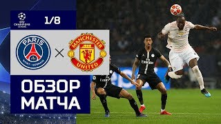 07.03.2019 ПСЖ - Манчестер Юнайтед - 1:3. Обзор о...