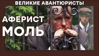 Марк Тернов – ФАЛЬШИВОМОНЕТЧИК-ГЕНИЙ – ВЕЛИКИЕ АВАНТЮРИСТЫ – Криминальный сериал