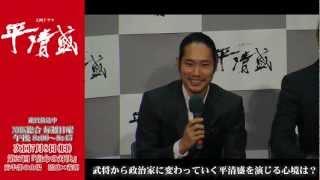 松山ケンイチ演じる「平清盛」の試写会見が、NHK試写室で行われました。...