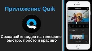 Обзор приложение Quik - простое и интересное приложения для создания видео для соц.сетей 5+