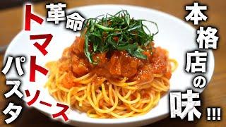【革命】超簡単に自宅で作る!本格味のトマトソースパスタ!