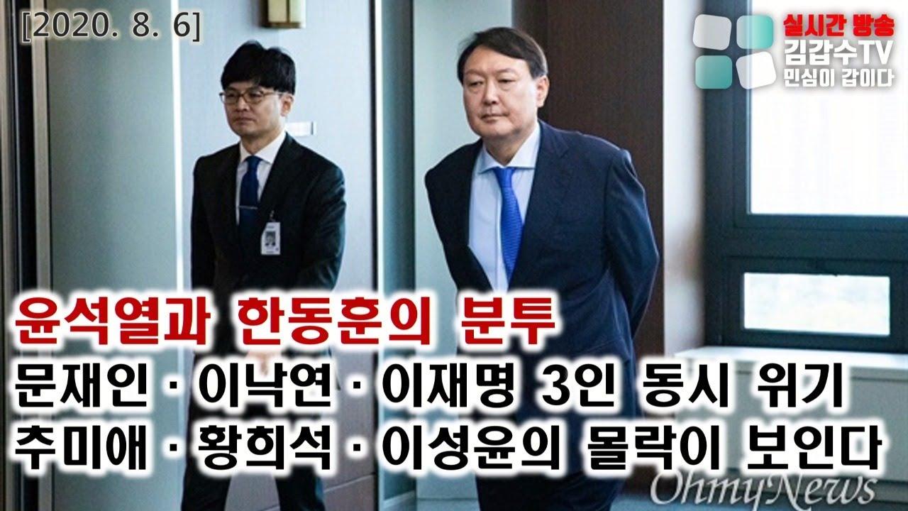 문재인,이낙연,이재명 3인 동시 위기 / 윤석열과 한동훈의 분투 외