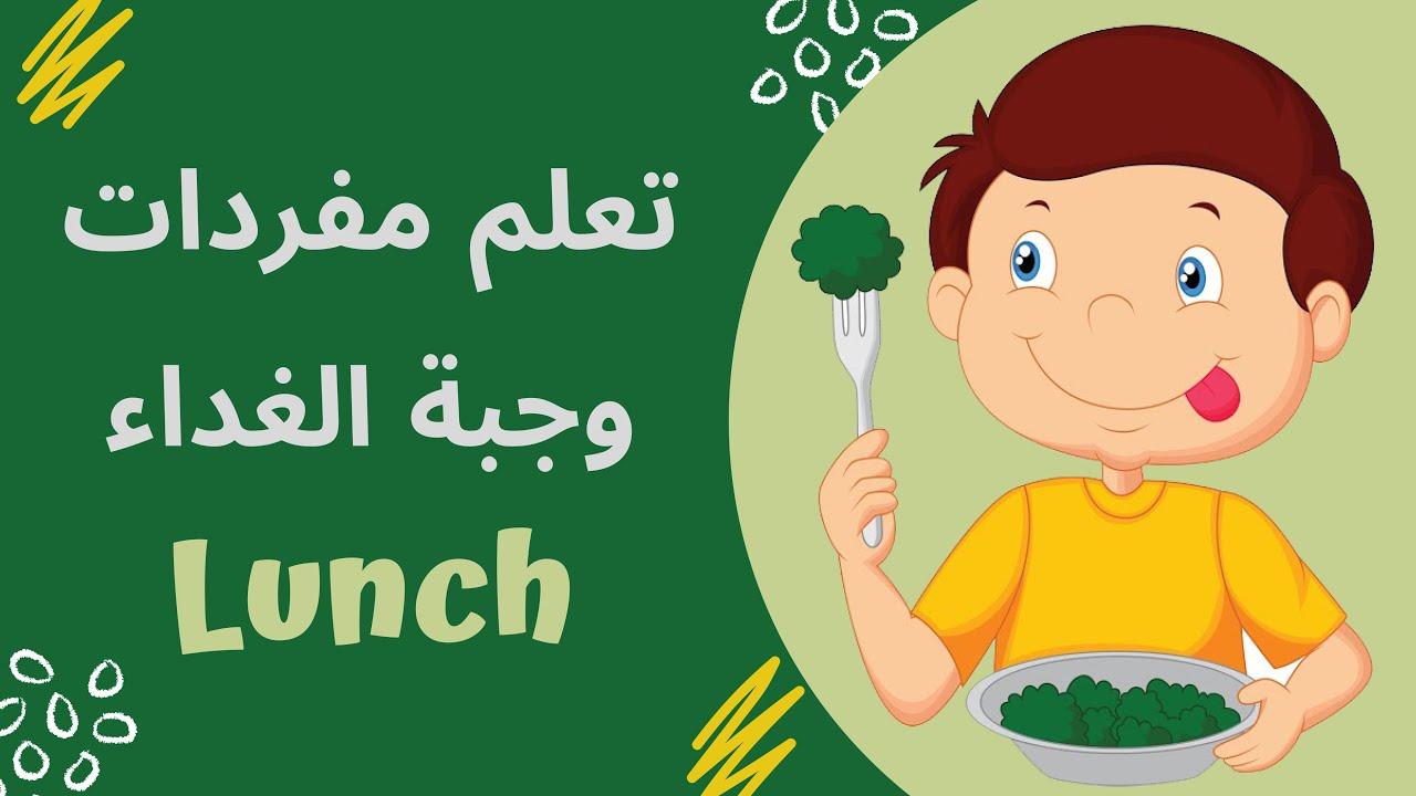 Lunch Vocabulary تعلم مفردات وجبة الغداء باللغة الانجليزية للأطفال مفردات الطعام Youtube