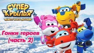 Супер Крылья Джетт и его друзья - Super Wings - Гонки героев (сборник 2) | Мультфильм