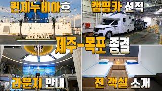 목포-제주 캠핑카(차량…