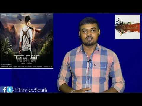 Indrajith Movie  Review | Goutham Karthik...