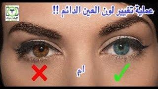 صحة سناب عملية تغيير لون العين الى الازرق الدائم فائدة ام كارثة Youtube