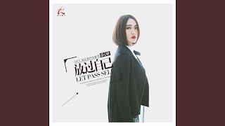 Download Lagu 再見只是陌生人 mp3