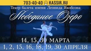 Лебединое озеро  Март Апрель театр Якобсона(, 2016-03-11T13:22:03.000Z)