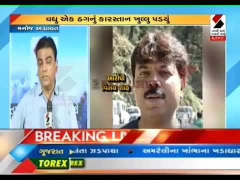 Ahmedabad: One More Person Complot Came Out In Gujarat ॥ Sandesh News TV