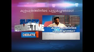 Side-business on before chargesheet?  Super Prime Time  Part 1  Mathrubhumi News