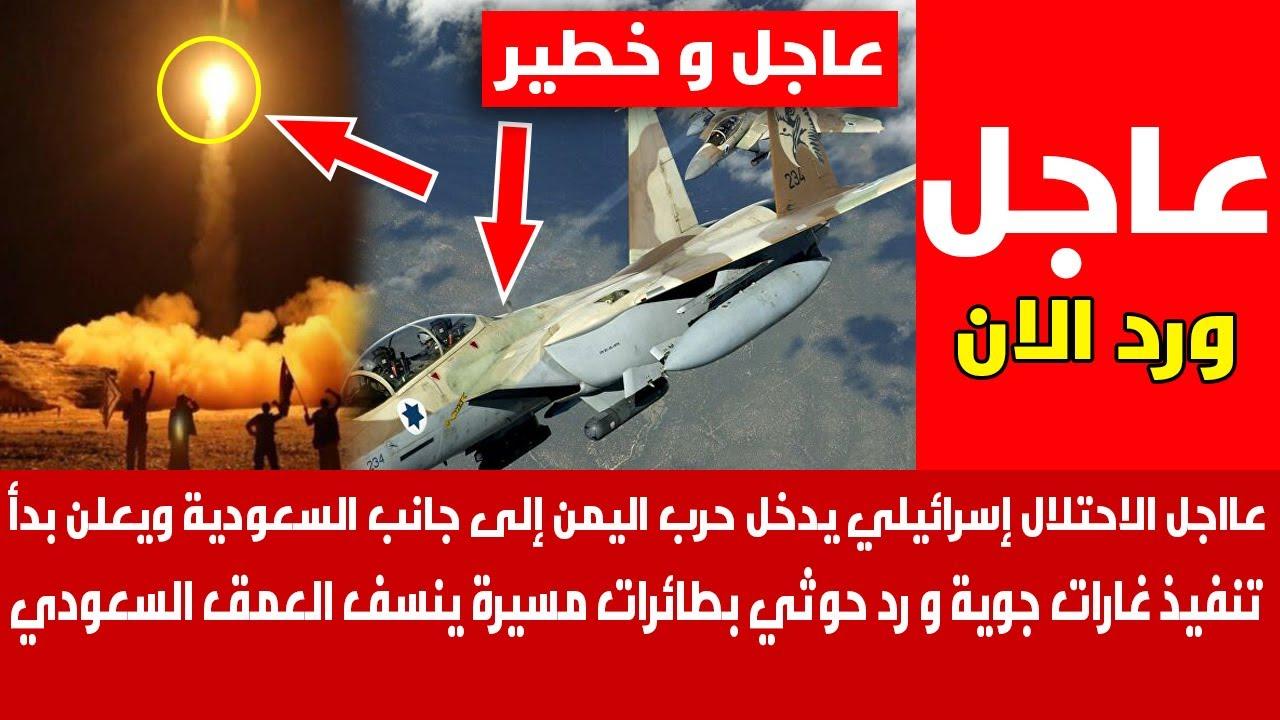 عاجل❌إسرائيل تدخل حـ رب اليمن مع السعودية وتنفذغار ات جوية ورد حوثـ ي بطائرات مسيرة في العمق السعودي